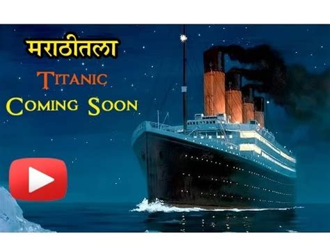 marathi titanic is coming soon 1947 ramdas ship disaster - Titanic Boat Story In Marathi