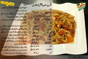 pasta recepies chicken pasta in special tomato sauce recipe in urdu چکن