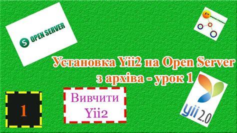 yii2 start установка yii2 на open server з архіва урок 1 youtube