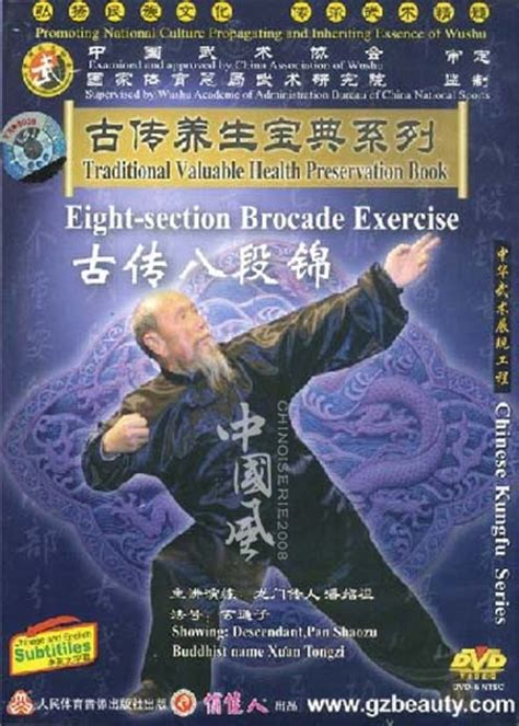 Eight Section Brocade by Taoist Health Qi Gong Series Eight Section Brocade