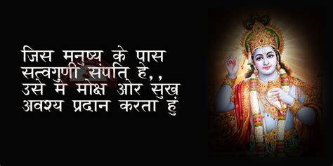 lord krishna quotes like success