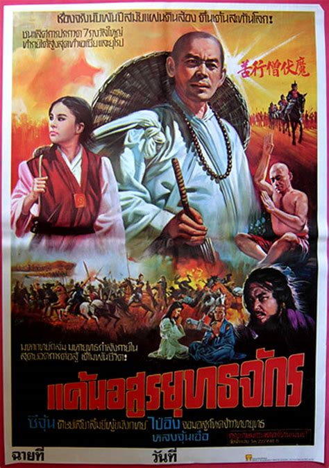 Film Thailand Kungfu | shaolin kung fu thai b movie posters