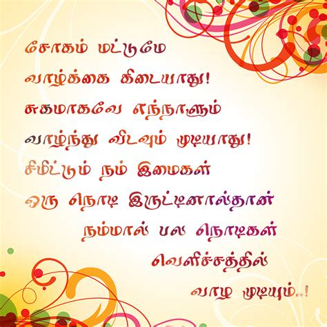 tamil kavithai photos quotes in tamil with images