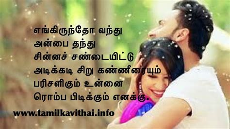 images of love tamil kavithai love tamil kavithai images thousands of beautiful images