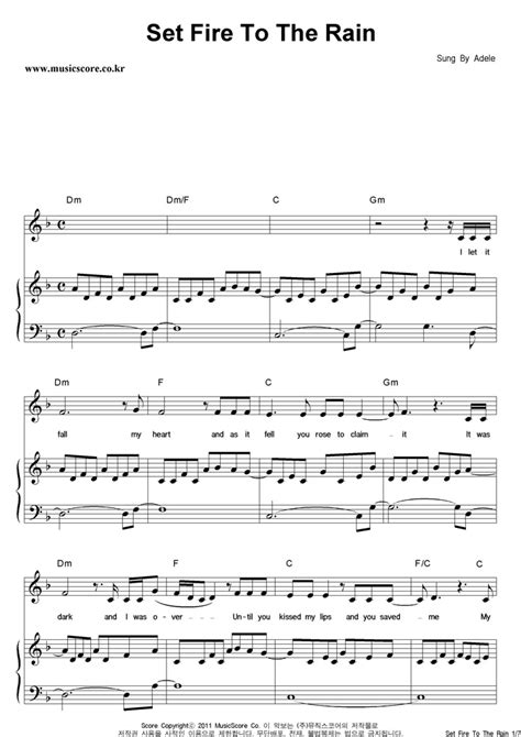 set fire to the rain by adele f t smith sheet music on adele set fire to the rain 피아노 악보 뮤직스코어 악보가게