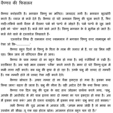 harishankar parsai stories pdf vaishnav ki fislan by harishankar parsai abhisays com