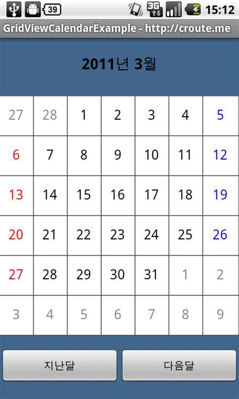 layout calendar android 식탁 위의 프로그래머 android gridview calendar 그리드 뷰 캘린더 달력