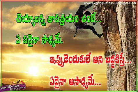 motivational quotes  success  telugu legendary