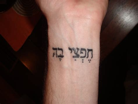forsaken tattoo the i decided to get it says quot hephzibah quot in hebrew