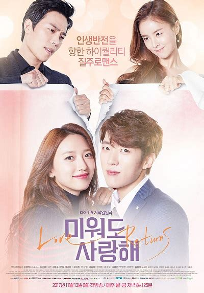 dramanice untouchable 187 hate to love you 187 korean drama