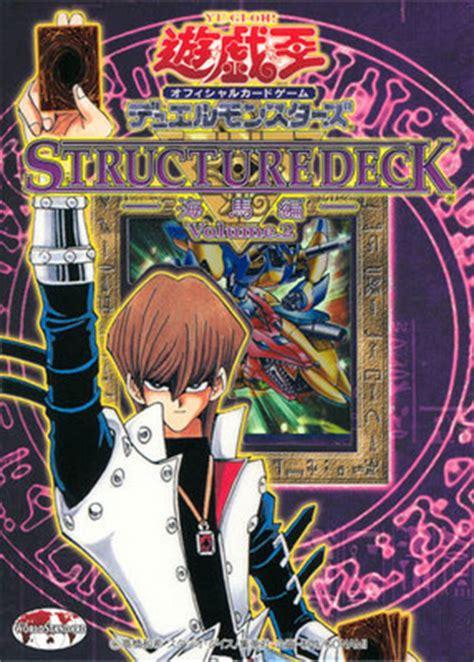 yugioh wiki decks structure deck kaiba volume 2 yu gi oh fandom