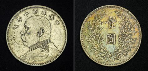 1 dollar china yuan coinworldtv 1921 china yuan shih large silv
