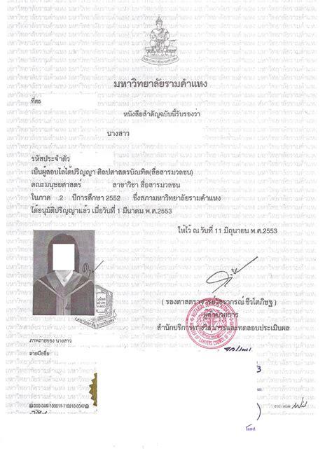 certification letter for valedictorian ข นตอนการย นว ซ า work and ออสเตรเล ย 2016
