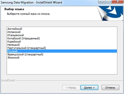 samsung data migration 3 0