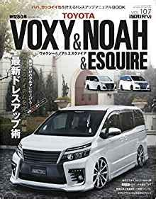 Toyota Noah Amp ヴxokusi Style D Amp Esquire Rv News Mook
