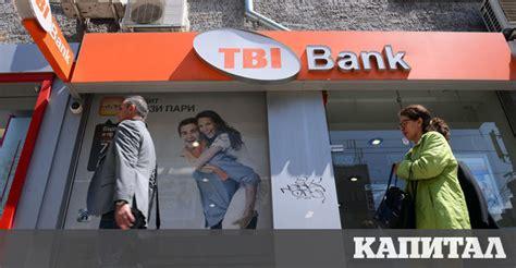 tbi bank компании tbi bank от амстердам към рига капитал