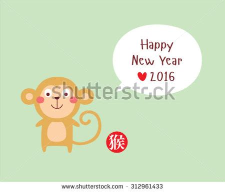 new year greeting monkey monkey stock photos images pictures