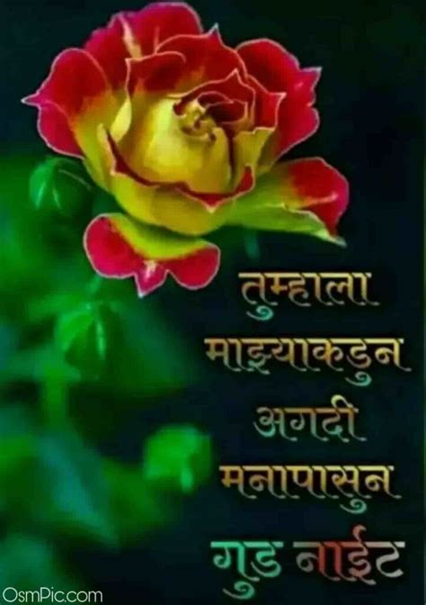 good night marathi images pictures status messages