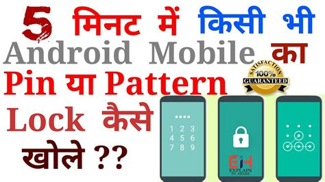 android pattern lock vs pin how to unlock pin or pattern lock of any android mobile