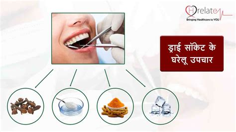 home remedies for socket घर ल उपच र स द र कर