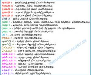 Calendar 2018 With Holidays Tamilnadu Tamilnadu Government Holidays 2016 List Pdf Banks School