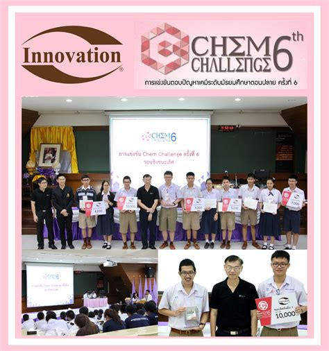 chem challenge กล มบร ษ ทอ นโนเวช น หน นก จกรรม chem challenge เสร ม