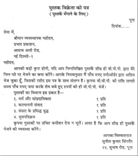 Resume Format Pdf In Hindi Language by Appointment Letter Format Pdf In Hindi Indiafilings