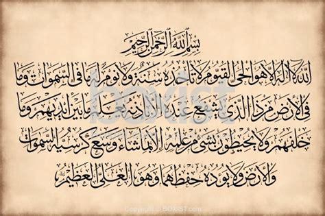 ayat al kursi verse quran  arabic calligraphy boxist