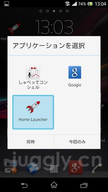 home button launcher jelly bean端末の now起動操作で好きなアプリを