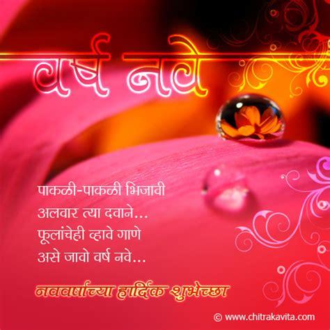 marathi kavita navvarsh marathi newyear greetings