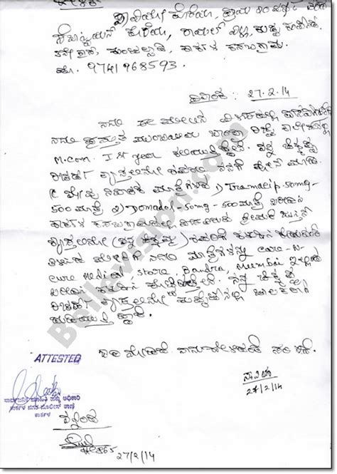 Complaint Letter Format For Electricity Board sle complaint letter to electricity board in