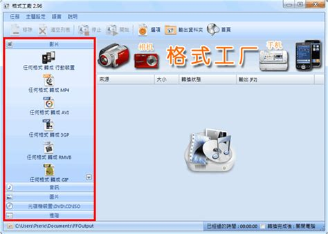 format factory brothersoft 格式工廠 formatfactory 強大免費轉檔軟體 轉影片 音樂 圖片 dvd 一次搞定