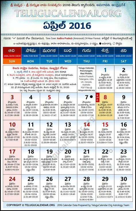 printable calendar 2016 telugu andhra pradesh telugu calendars 2016 april