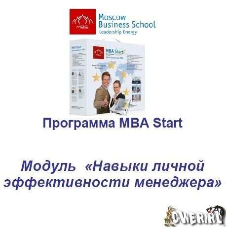Mba Starting by московская бизнес школа Mba Start модуль 2 навыки