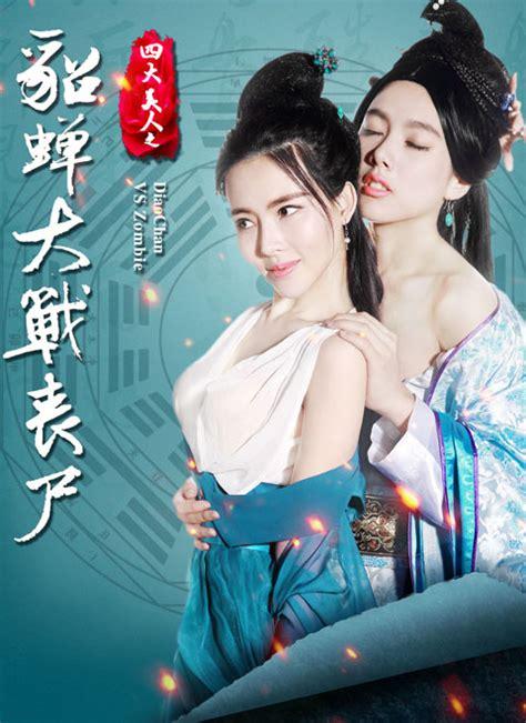 film semi china 18 hot 2016 diao chan vs zombie 2016 webrip chinese movies full free