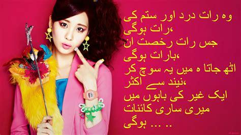 Wedding Anniversary Urdu Poetry For Husband by Shayari Urdu Images Urdu Shayari With Picture Urdu Shayari