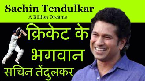 Sachin Tendulkar Biography In Hindi Youtube | sachin tendulkar biography in hindi urdu god of cricket