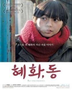 dramacool love is coming kil hae yeon dramacool
