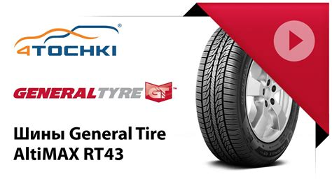 general altimax rt43 t tire consumer reports general tire altimax rt43 шины и диски 4tochki