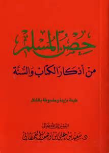 Hishnul Muslim arabic hisnul muslim dua s from quran sunnah duas