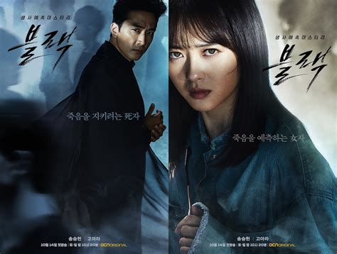 film drama korea black character posters for ocn drama series black asianwiki