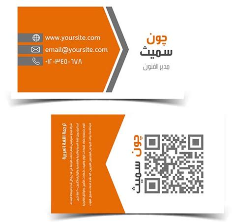 Arabic Business Cards Templates by Arabic Business Cards Uk Choice Image Card Design And