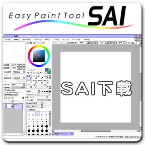 paint tool sai free rar 森藍丸 paint tool sai 1 0 5 中文化下載