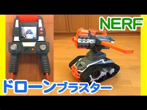 nerf remote control ナーフ エリート テラスカウト リモートコントロール ドローン ブラスター nerf n strike elite