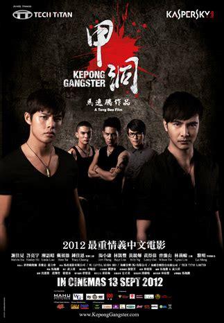 Film Kepong Gengster | kepong gangster 甲洞 ram entertainment