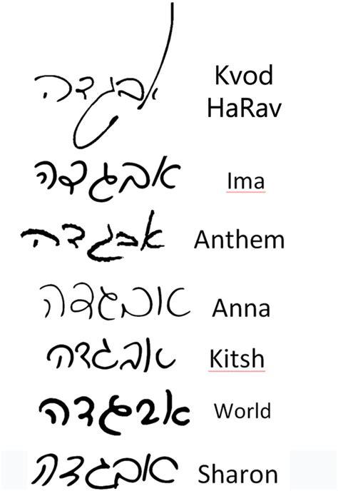 tattoo fonts hebrew hebrew fonts simply script hebrew fonts