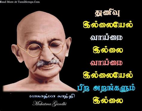 mahatma mohandas karamchand gandhi biography in tamil mahatma gandhi quotes and sayings in tamil with pictures