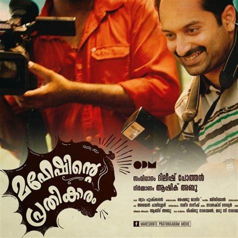 box office 2016 so far maheshinte prathikaaram biggest box office hits of