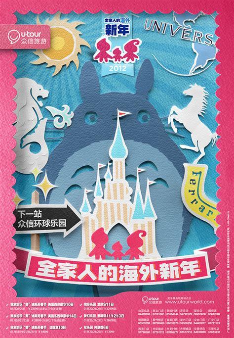 theme park advertisement u tour ad theme park on behance