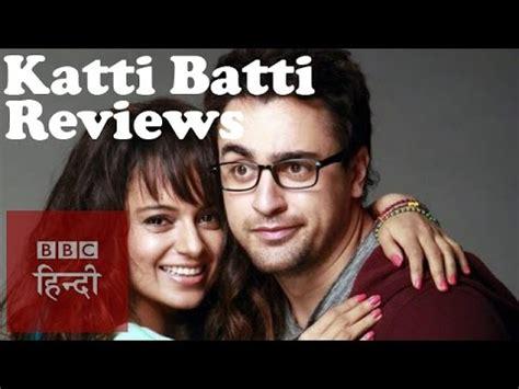 download mp3 from katti batti download katti batti 2015 full movie public review